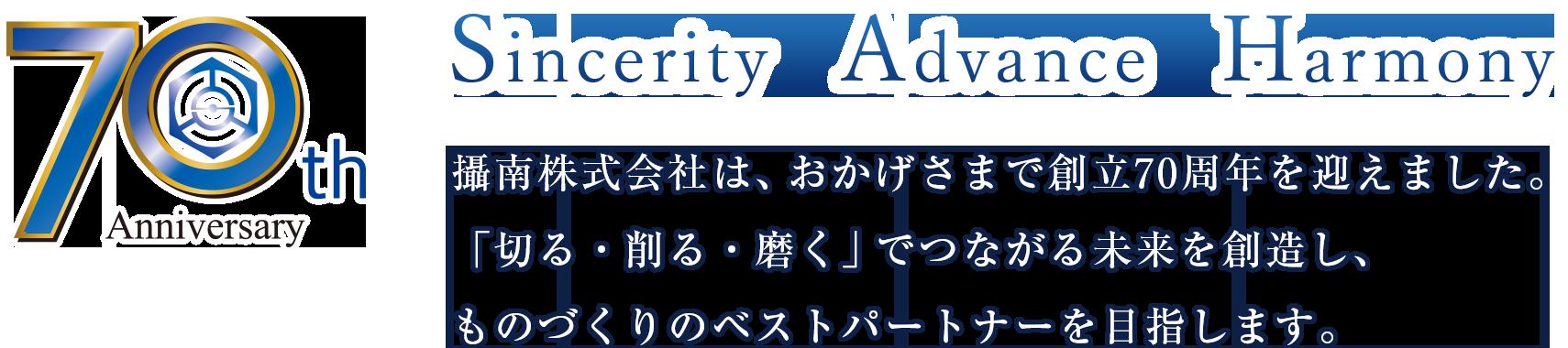 攝南株式会社は、おかげさまで創立70周年を迎えました。「切る・削る・磨く」でつながる未来を創造し、ものづくりのベストパートナーを目指します。