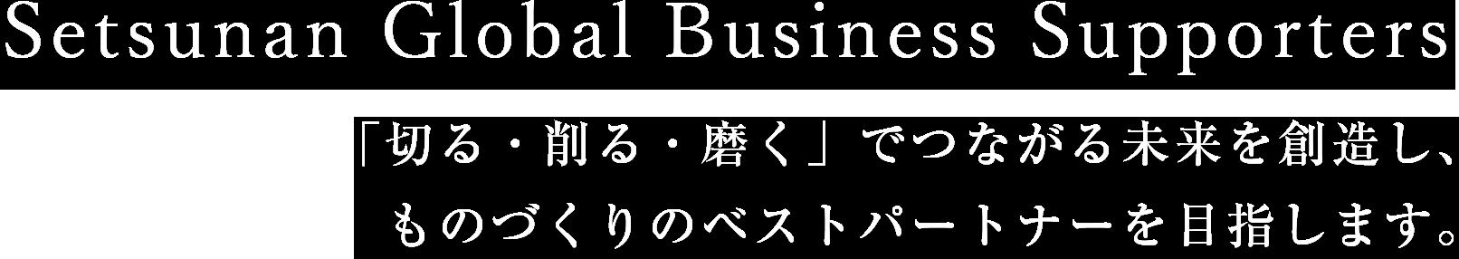 攝南株式会社は、ビジネスで世界に貢献いたします。